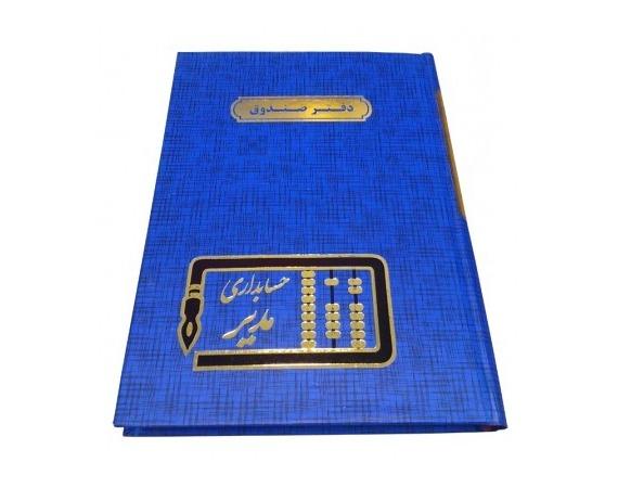 دفتر صندوق 100 برگ رحلی