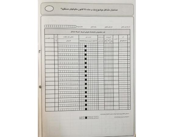 دفتر درآمد هزینه و مشاغل 100 برگ رحلی