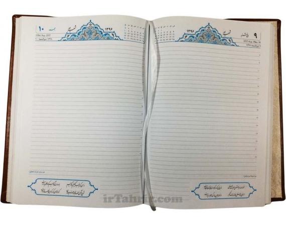 سررسید وزیری جلد ترمو حافظ کد 370